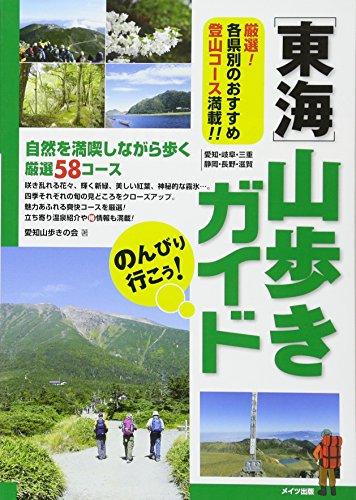 のんびり行こう! 東海 山歩きガイドの詳細を見る