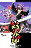結界師(12) (少年サンデーコミックス)