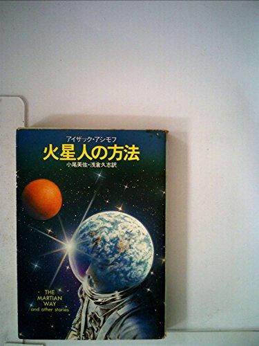 火星人の方法 (1982年) (ハヤカワ文庫―SF)の詳細を見る