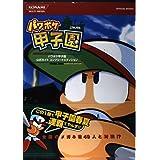 パワポケ甲子園公式ガイドコンプリートエディション (KONAMI OFFICIAL BOOKS)