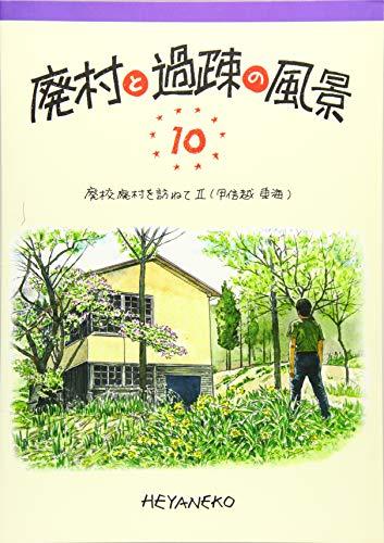 廃村と過疎の風景10 (廃校廃村を訪ねて2(甲信越東海))
