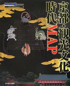 京都・観光文化時代MAP (Time Trip Map-現代地図と歴史地図を重ねた新発想の地図-)