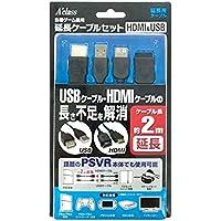 各種ゲーム機用延長ケーブルセット (HDMI&USB) 【2m】