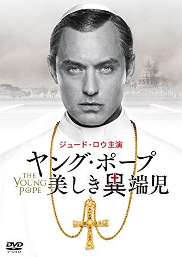 ヤング・ポープ 美しき異端児[DVD]