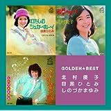 ゴールデン☆ベスト 北村優子・目黒ひとみ・しのづかまゆみ