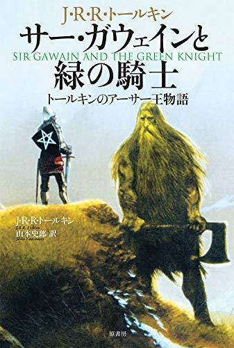サー・ガウェインと緑の騎士:トールキンのアーサー王物語 / J・R・R・トールキン