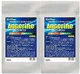 アンセリン (約6ヶ月分180粒) 11種類のビタミン&7種類のミネラル