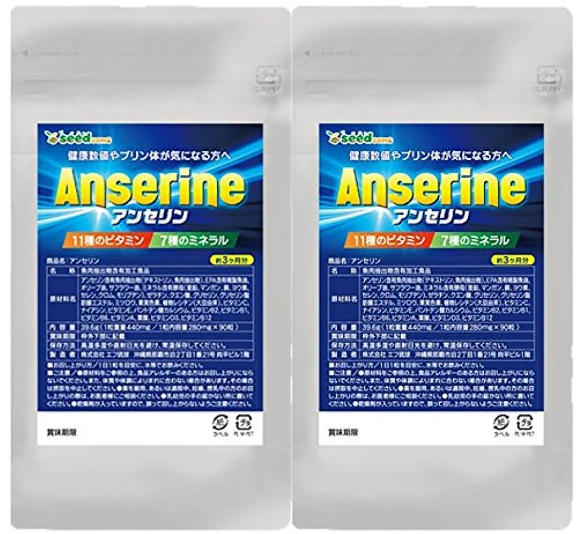 コインランドリー滑る達成する【 seedcoms シードコムス 公式 】アンセリン (約6ヶ月分180粒) 11種類のビタミン&7種類のミネラル