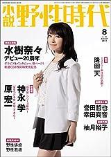 「小説 野性時代」第165号に水樹奈々のグラビア&インタビュー