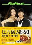 圧力鍋 Fever Menu 60 (ヨシモトブックス)