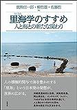 里海学のすすめ: 人と海との新たな関わり