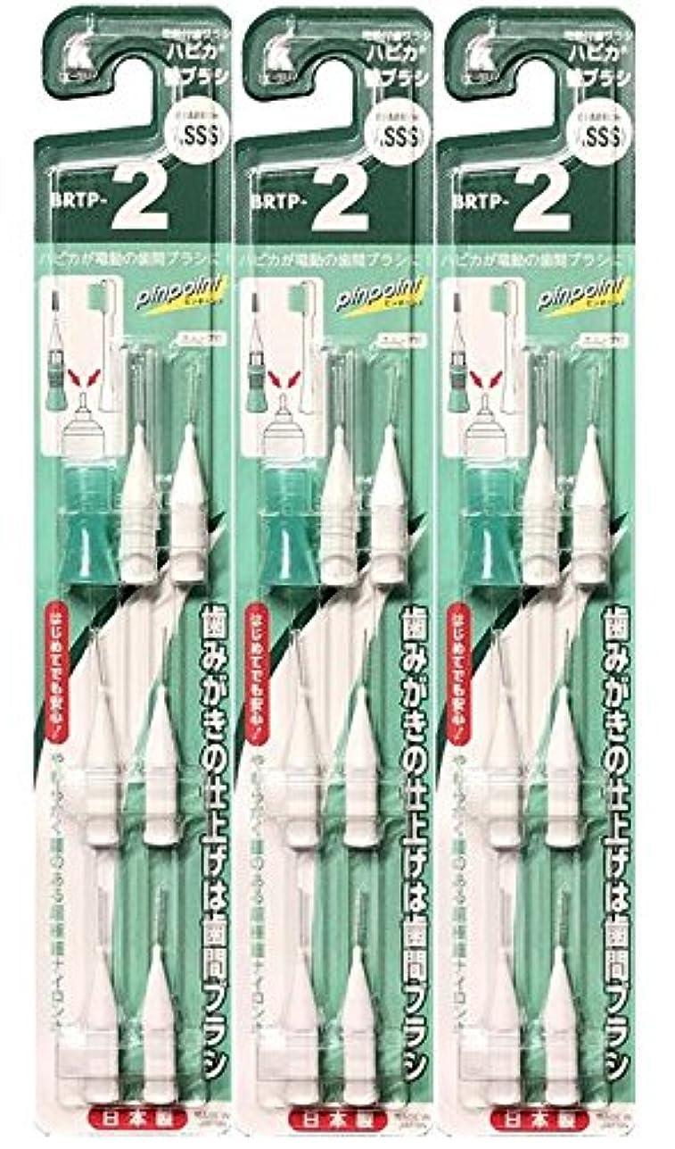 契約するきらめきミサイル電動ハブラシ ハピカ歯間替ブラシ サイズSSS 6個入(BRTP-2)×3コセット