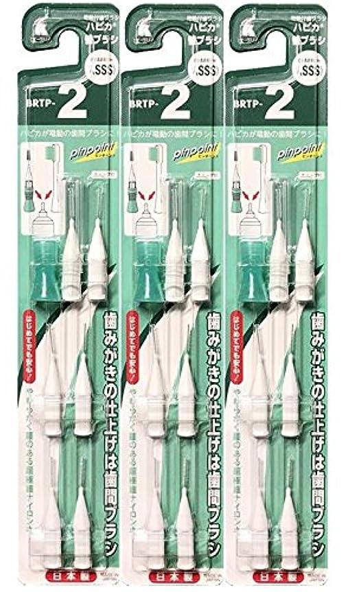 インスタンスハプニング刈り取る電動ハブラシ ハピカ歯間替ブラシ サイズSSS 6個入(BRTP-2)×3コセット