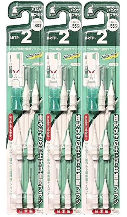 ヒギンズクレタがんばり続ける電動ハブラシ ハピカ歯間替ブラシ サイズSSS 6個入(BRTP-2)×3コセット