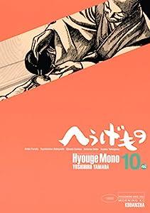 へうげもの(10) (モーニングコミックス)