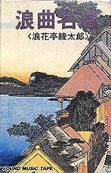 浪曲名演 浪花亭綾太郎 / ●め組の喧嘩 ●壺阪霊験記