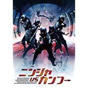 ニンジャ VS カンフー [DVD]