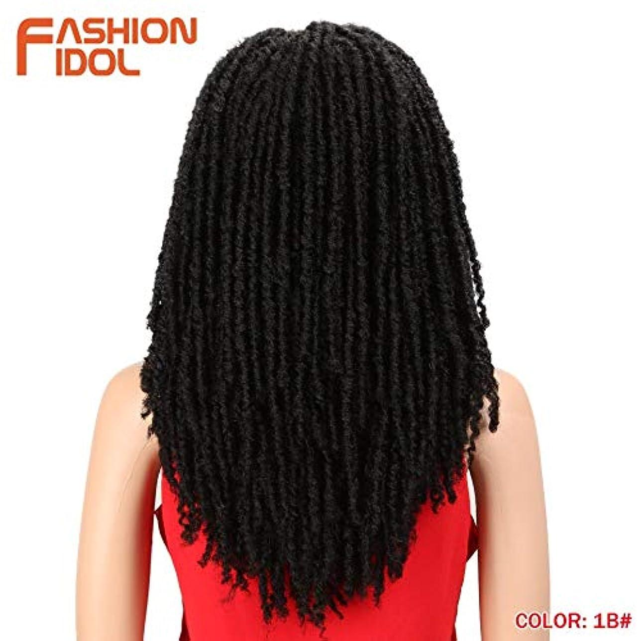 土準拠有名美しく ファッション22インチの合成かつらのために黒人女性のかぎ針編み三つ編みツイストジャンボドレッドフェイクLOCS髪型ロングアフロブラウン髪 (Color : #1B, Stretched Length : 22inches)