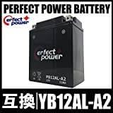 PERFECT POWER PB12AL-A2 バイクバッテリー充電済 互換 YB12AL-A2 YB12AL-A FB12AL-A CBX400 ビラーゴ400 FZR400 CBX400 ZX750 EN500 ホンダ除雪機 HS970 SB690