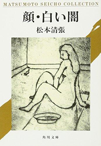 顔・白い闇 (角川文庫)の詳細を見る