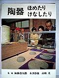陶器ほめたりけなしたり―ある愛好グループの持寄会の記録 (1972年)
