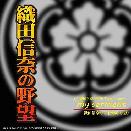 CR織田信奈の野望 主題歌『my serment』