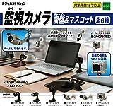 監視カメラ 吸盤&マスコット [全6種セット(フルコンプ)]