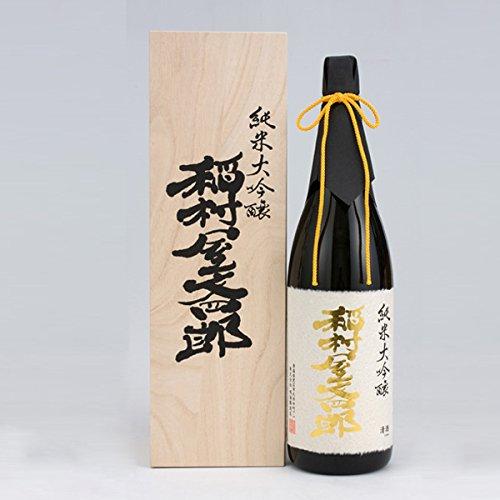 純米大吟醸 稲村屋文四郎 1800ml【送料込】 青森