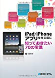 iPad/iPhoneアプリを作る前に知っておきたい70の常識