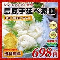 島原伝統 手延べ素麺(そうめん)10束(5束×2袋)黒帯 セット 長崎特産