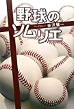 野球のソムリエ