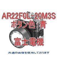 富士電機 照光押しボタンスイッチ AR22・DR22シリーズ AR22F0L-20M3S 青 NN
