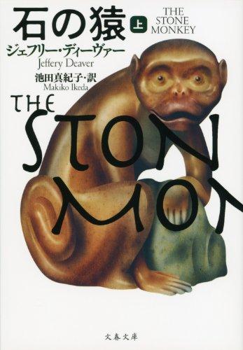 石の猿 上の詳細を見る