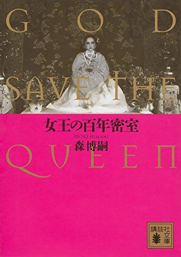 女王の百年密室 GOD SAVE THE QUEEN (講談社文庫)の詳細を見る