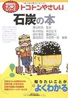 トコトンやさしい石炭の本 (B&Tブックス―今日からモノ知りシリーズ)
