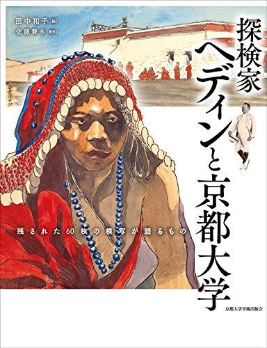 探検家ヘディンと京都大学: 残された60枚の模写が語るもの