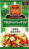 S&B シーズニング アボカドとトマトのサラダ 9g