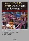 ルーマニアの遺棄された子どもたちの発達への影響と回復への取り組み 施設養育児への里親養育による早期介入研究(BEIP)からの警鐘