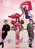 わが愛しの蝶々夫人 DVD-BOX2[DVD]