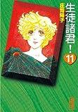 生徒諸君!(11) (デザートコミックス)