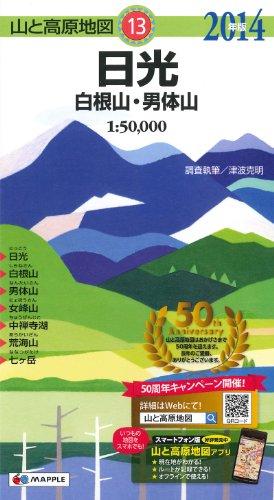 山と高原地図 日光 白根山・男体山 (登山地図   マップル)