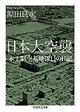 日本大空襲 (ちくま学芸文庫)