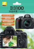Nikon 液晶保護フィルム NH-DFL3100 (D3100用)