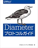 オライリージャパン かもめエンジニアリング株式会社 Diameterプロトコルガイドの画像