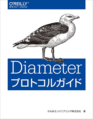 Diameterプロトコルガイドの詳細を見る