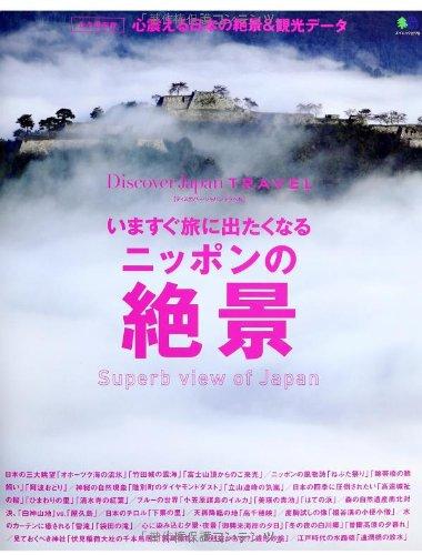 Discover Japan TRAVEL いますぐ旅に出たくなるニッポンの絶景の詳細を見る