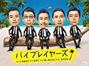 バイプレイヤーズ ~もしも名脇役がテレ東朝ドラで無人島生活したら~ Blu-ray BOX(4枚組)
