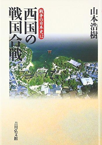 西国の戦国合戦 (戦争の日本史12)
