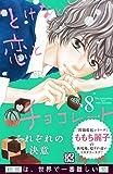 とけない恋とチョコレート プチデザ(8) (デザートコミックス)