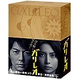 ガリレオ [DVD]